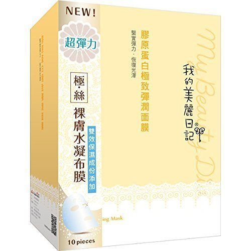 My Beauty Diary - My Beauty Diary Mask Collagen Firming